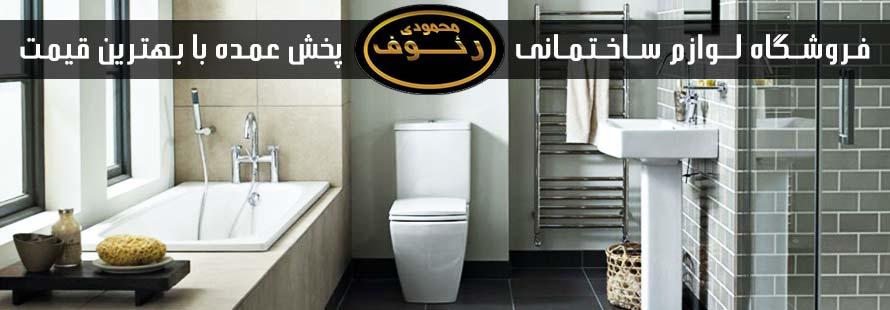 فروشگاه محمودی رئوف
