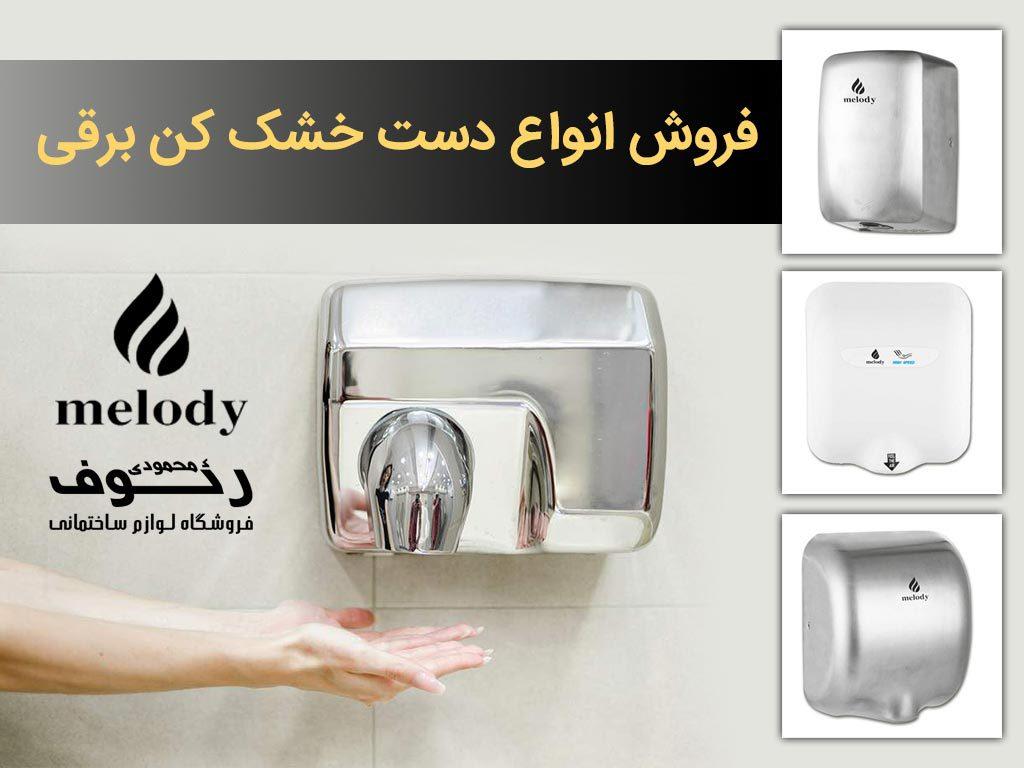 فروش انواع دست خشک کن برقی