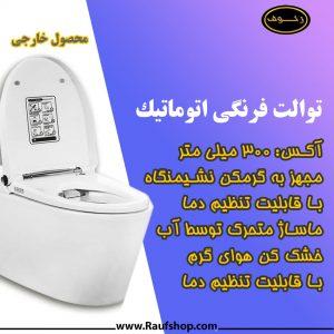 قیمت توالت فرنگی هوشمند