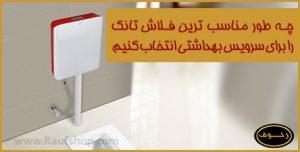 چه طور مناسب ترین فلاش تانک را برای سرویس بهداشتی انتخاب کنیم