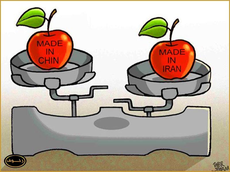 کاریکاتور محصول چینی و ایرانی