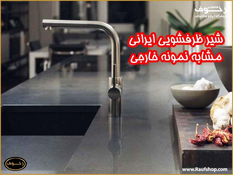 شیر آشپزخانه ایرانی