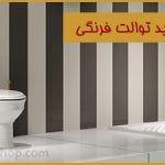 راهنمای خرید توالت فرنگی خوب مناسب منزل