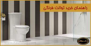 ۳ نکته مهم و کوتاه ویژه راهنمای خرید توالت فرنگی