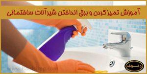 آموزش تمیز کردن و برق انداختن شیرآلات ساختمانی