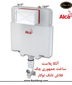 فلاش تانک توکار خارجی مدل AM1112 آلکا پلاست