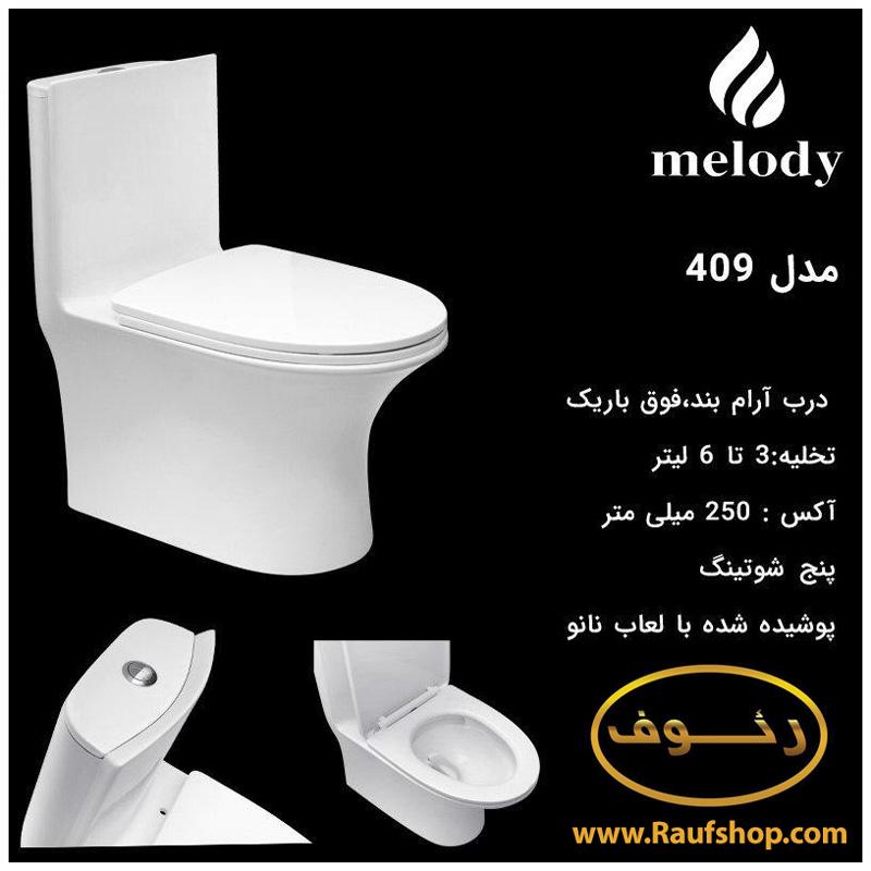 قیمت توالت فرنگی مدل 409 خارجی