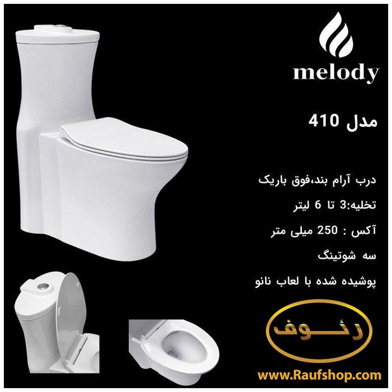 قیمت توالت فرنگی ملودی مدل 410