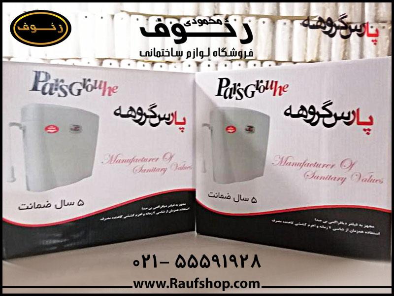 عکس بسته بندی فلاش تانک پارس گروهه به صورت کاملا استاندارد با حمل آسان از فروشگاه محمودی رئوف بخرید