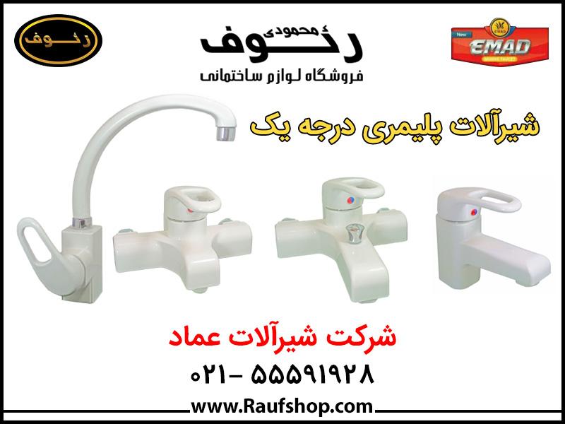 ست شیرآلات عماد مدل pp
