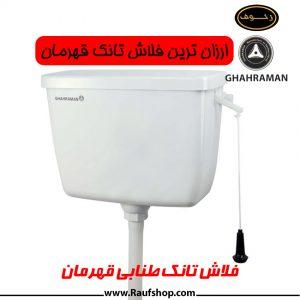 قیمت فلاش تانک طنابی اهرمی قهرمان