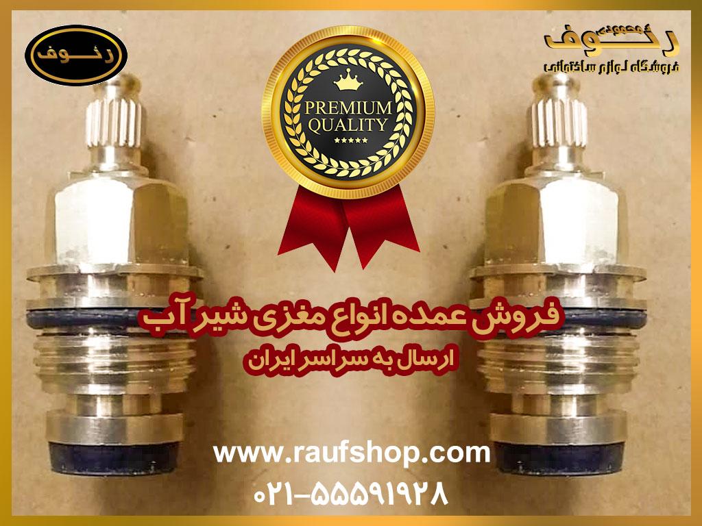 قیمت روز مغزی شیر آب یا همان مغزی شیر مخلوط برای خرید عمده از فروشگاه محمودی رئوف