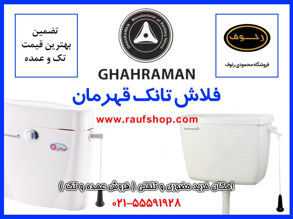 نمایندگی فلاش تانک قهرمان در تهران قیمت عمده
