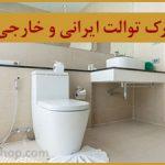 بهترین مارک توالت ایرانی و خارجی چیست