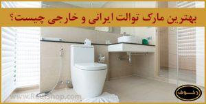 بهترین مارک توالت فرنگی ایرانی و خارجی
