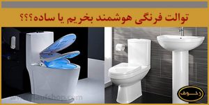 توالت فرنگی هوشمند بخریم یا ساده