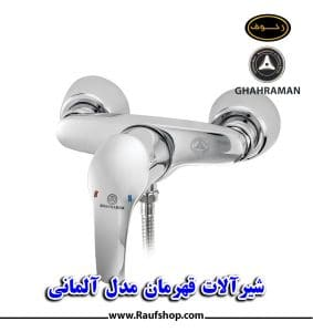 شیر توالت قهرمان مدل آلمانی