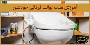 آموزش نصب توالت فرنگی خودشور