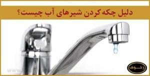 دلیل چکه کردن شیر آب و علت سفت شدن شیر آب اهرمی چیست