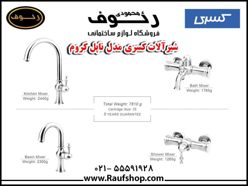 فروش شیرآلات ناپل کروم با بهترین قیمت در بازار تهران