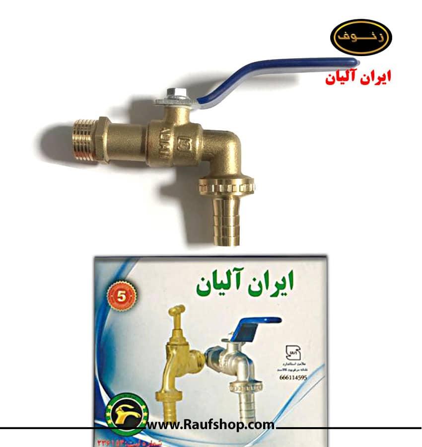 شیر شلنگی تک ضرب ایران آلیان