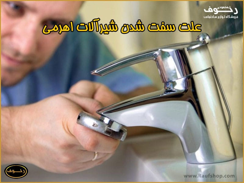 علت سفت شدن شیر آب