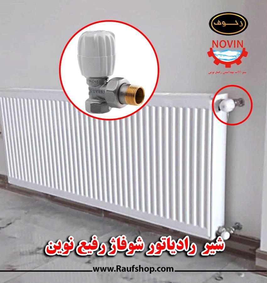 قیمت شیر رادیاتور شوفاژ