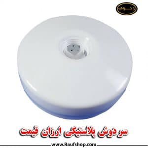 سردوش پلاستیکی علم دوش حمام