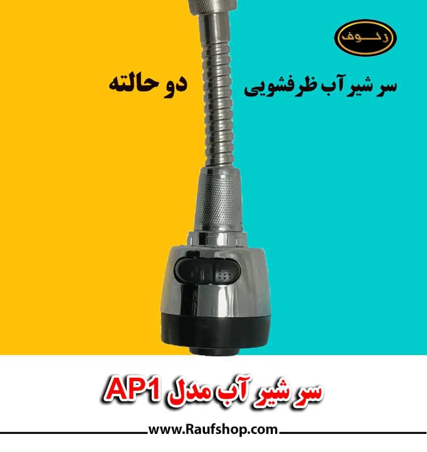 سر شیر آب ظرفشویی مدل AP1