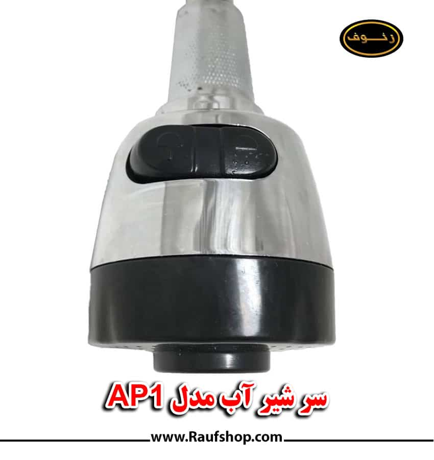 سر شیر پخش آب مدل AP1