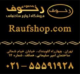 فروشگاه-لوازم-ساختمانی-محمودی-رئوف