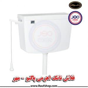 فلاش-تانک-اهرمی-مهر