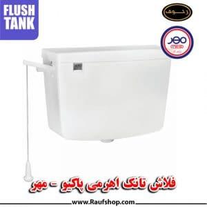 فلاش تانک اهرمی پاکیو-مهر