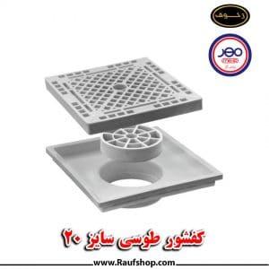 کفشور-پلاستیکی-طوسی مهر