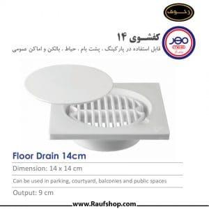 کفشور-پلاستیکی-14-سانت