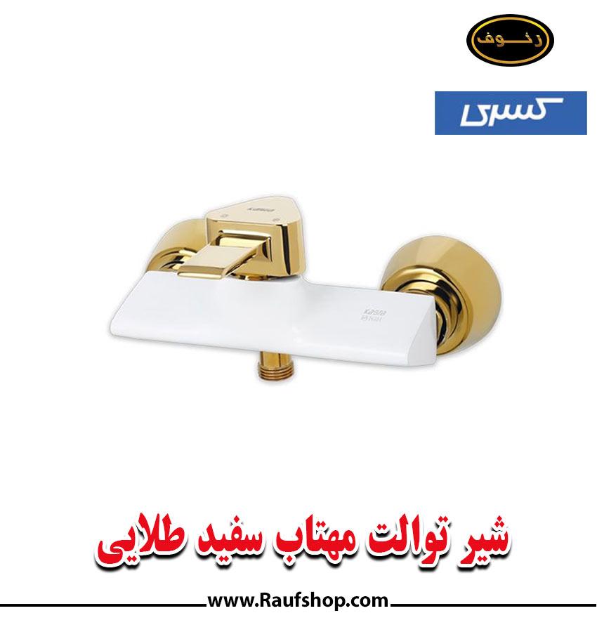 شیر توالت کسری مدل مهتاب