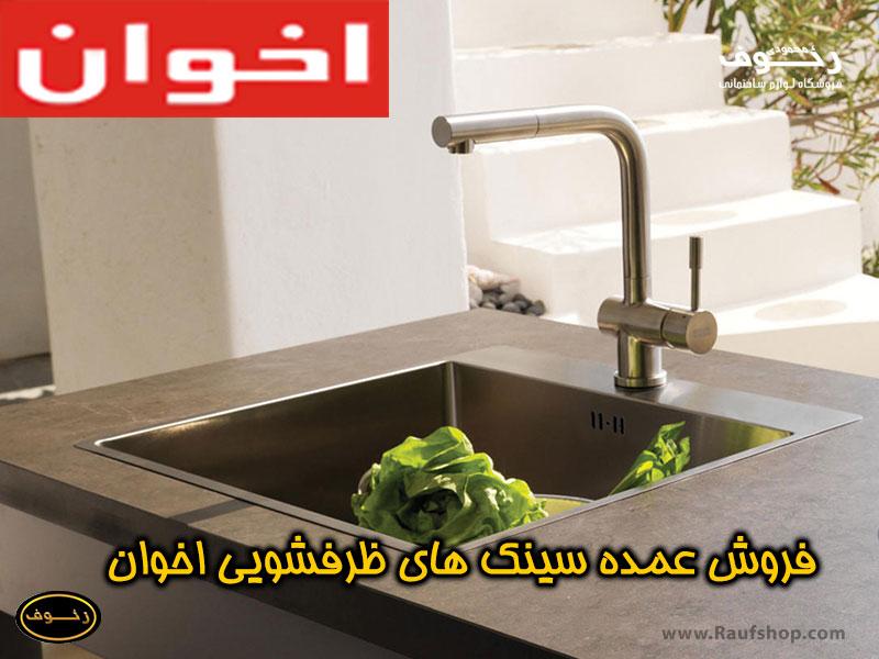 اخوان بهترین مارک سینک ظرفشویی