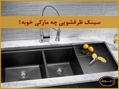 سینک ظرفشویی چه مارکی خوبه