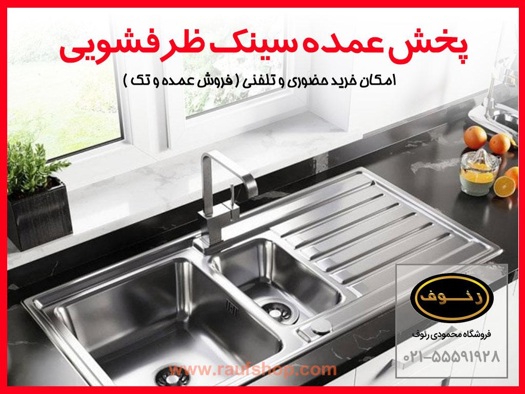 قیمت سینک ظرفشویی