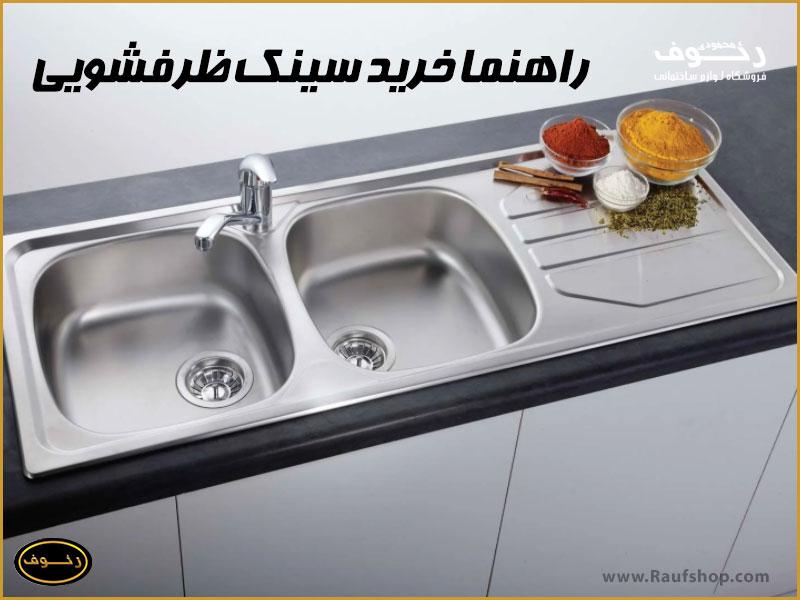 راهنما خرید سینک ظرفشویی