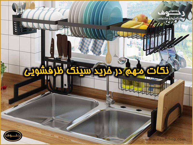 نکات مهم در خرید سینک ظرفشویی
