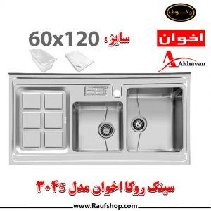 قیمت سینک اخوان 304s روکار