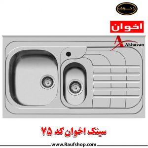 سینک اخوان 75 روکار فانتزی