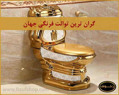 گران-ترین-توالت-فرنگی-جهان