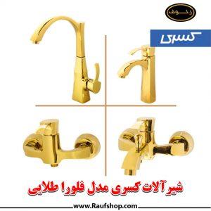 شیرآلات کسری مدل فلورا طلایی را از نمایندگی رسمی فروشگاه محمودی رئوف در بازار تهیه کنید