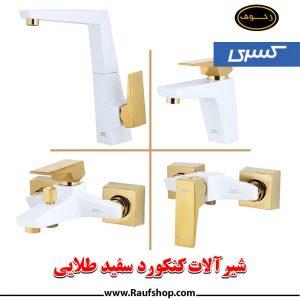 خرید شیرآلات کنکورد سفید طلایی از نمایندگی تهران فروشگاه محمودی رئوف