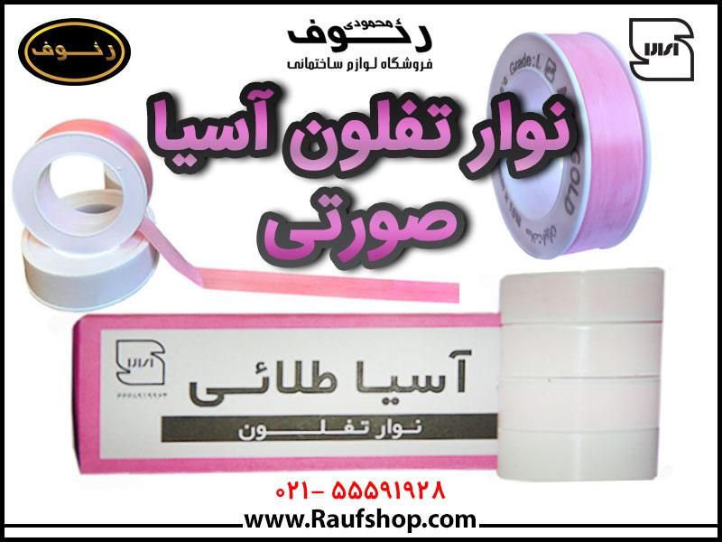 نوار تفلون آسیا صورتی یا نوار آببندی لوله کشی و اتصالات است که کاربرد زیادی برای عایق کردن دارد