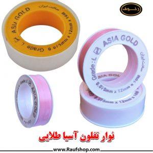انواع نوار تفلون آسیا طلایی صورتی و قرمز در فروشگاه محمودی رئوف موجود است.