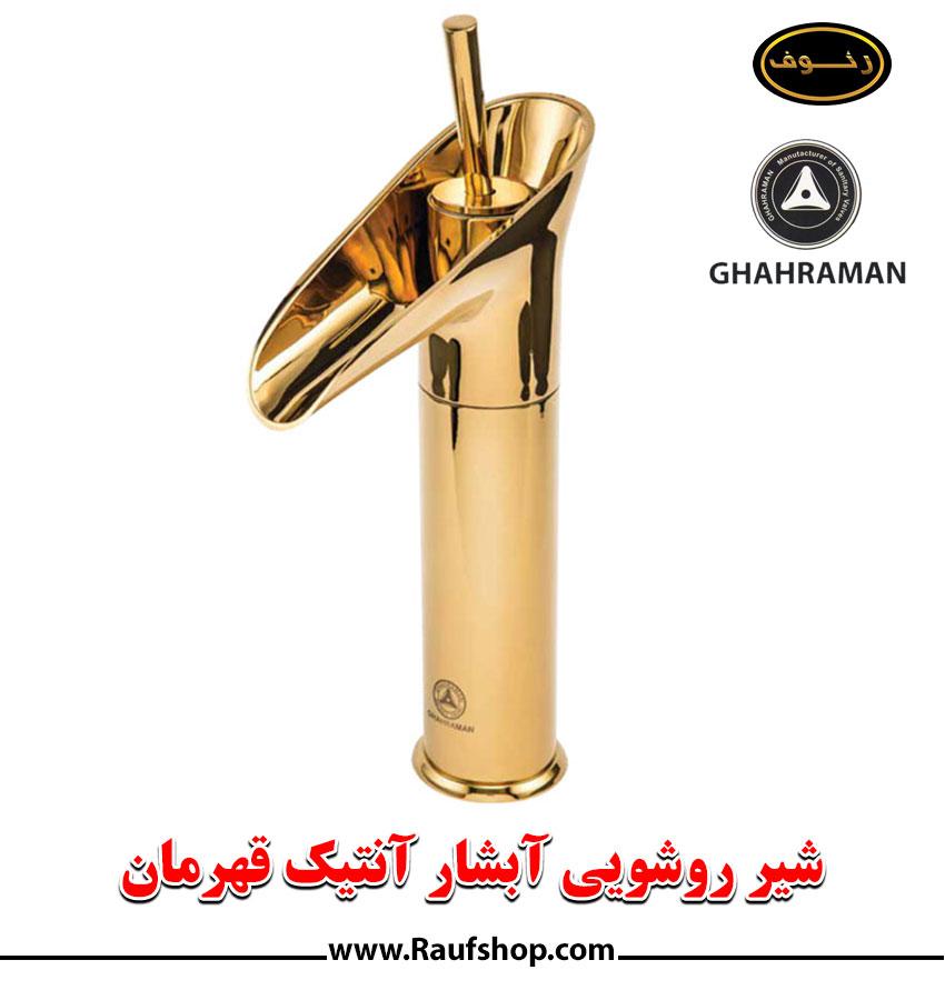 شیر روشویی آبشار آنتیک قهرمان به رنگ طلایی براق