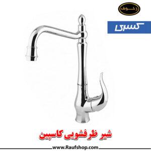 شیر ظرفشویی کاسپین برای سینک آشپزخانه ایرانی